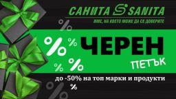 Черен петък в онлайн Аптека Санита