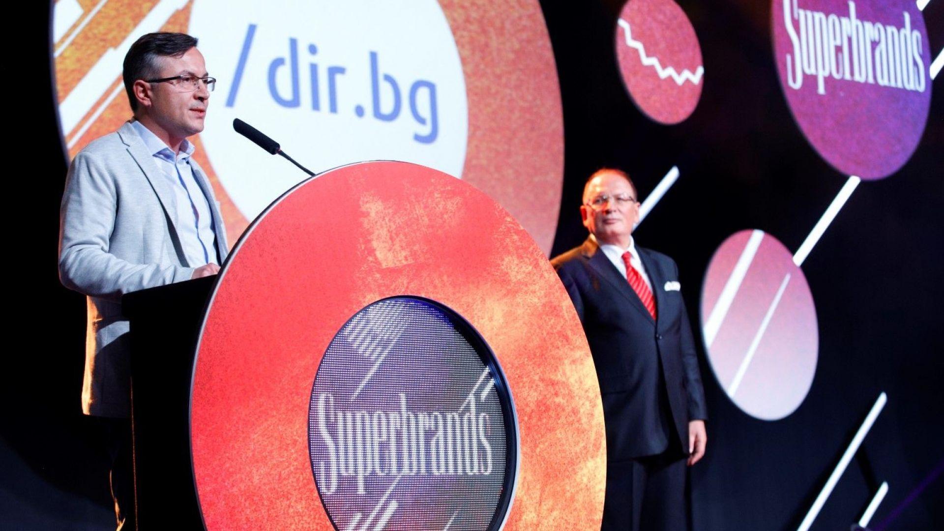 Dir.bg с поредно отличие на Superbrands
