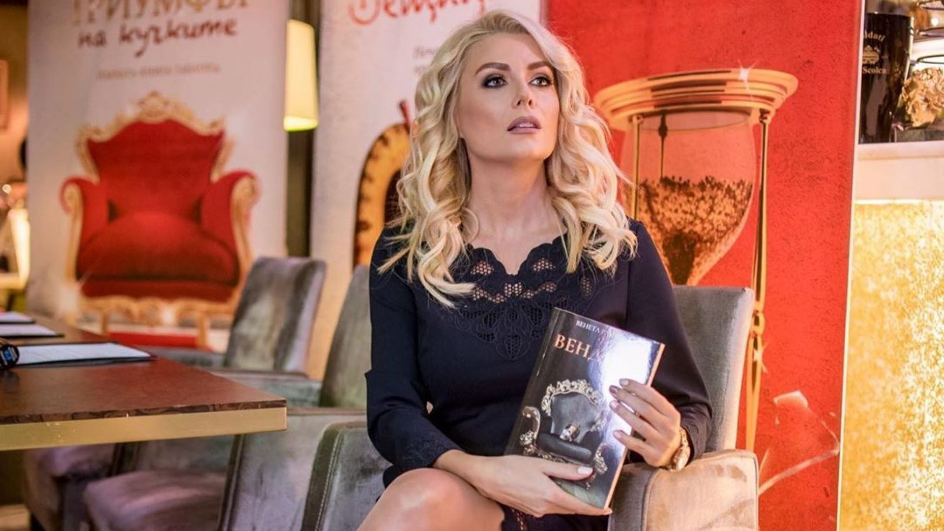 Венета Райкова в трескаво очакване на книгата на Патрик