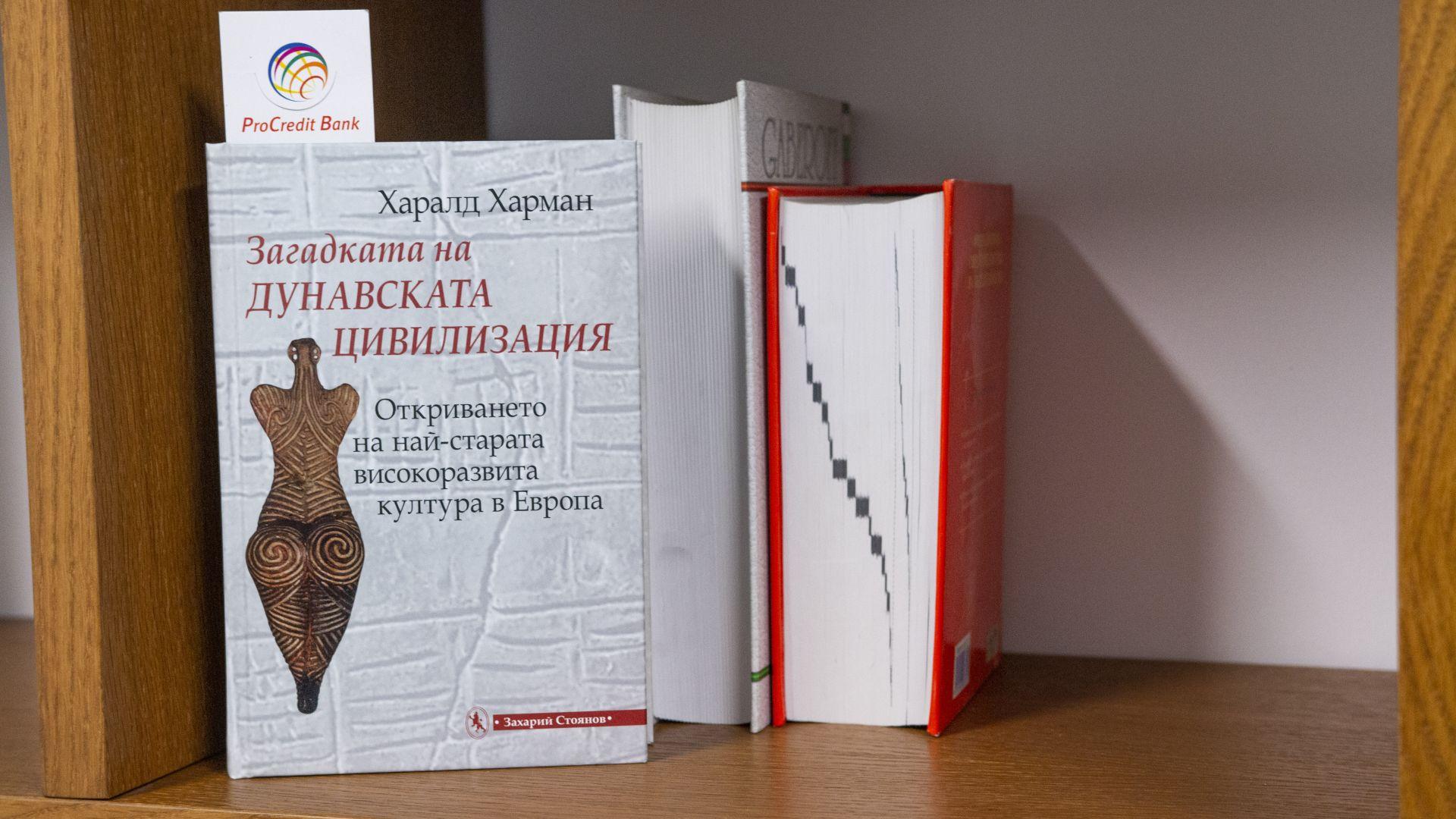 """Книгата """"Загадката на дунавската цивилизация"""" ни запознава с най-старата европейска култура"""