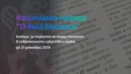 """НДФ """"13 века България"""" обяви конкурс с парична премия за млади таланти"""