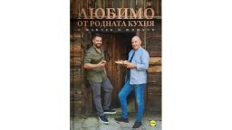 Традициите на българската кухня идват в Лидл