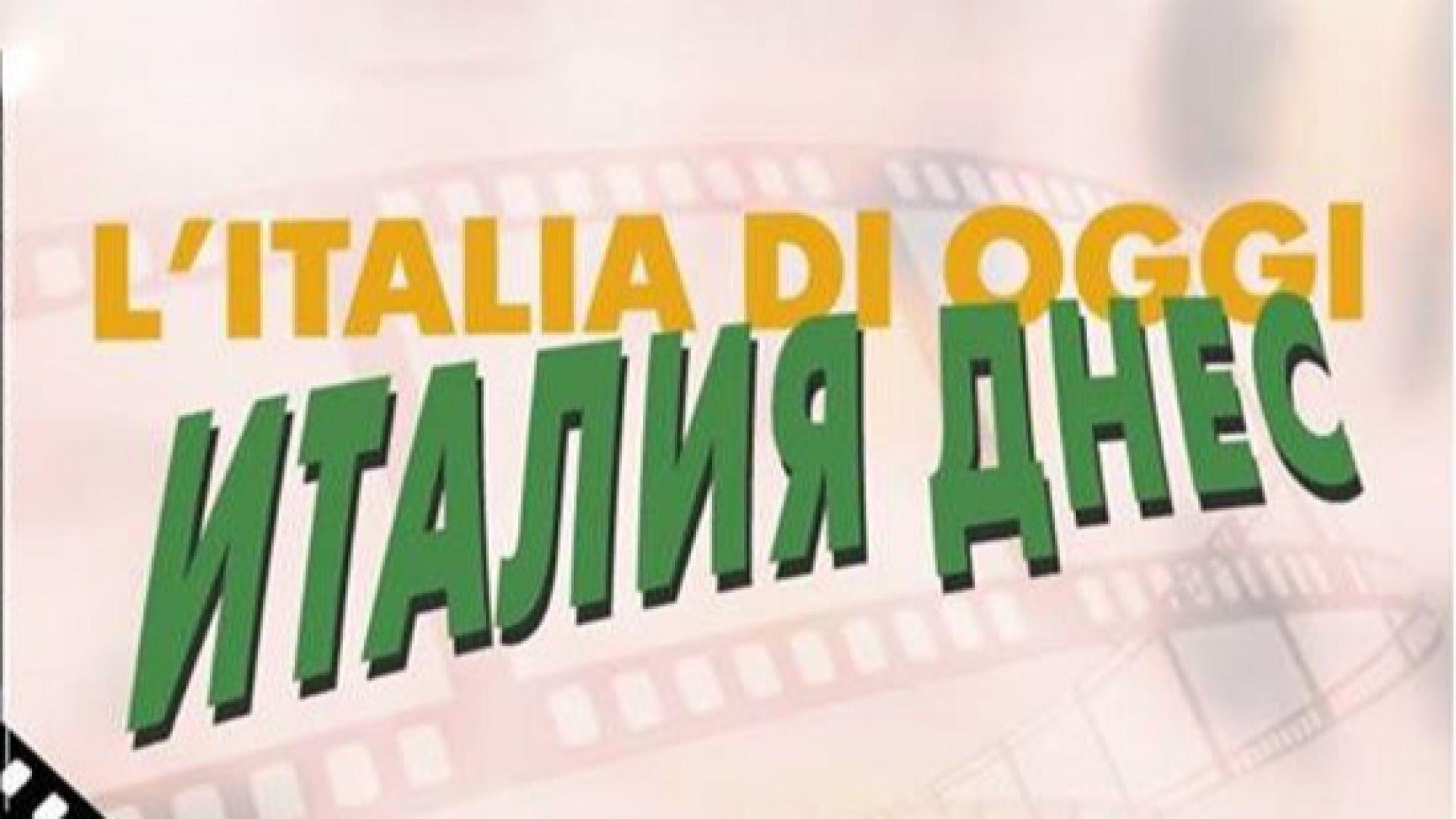 """Кинопанорамата """"Италия днес"""" гостува в Бургас през декември"""