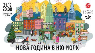 Новогодишно парти пренася Ню Йорк в София