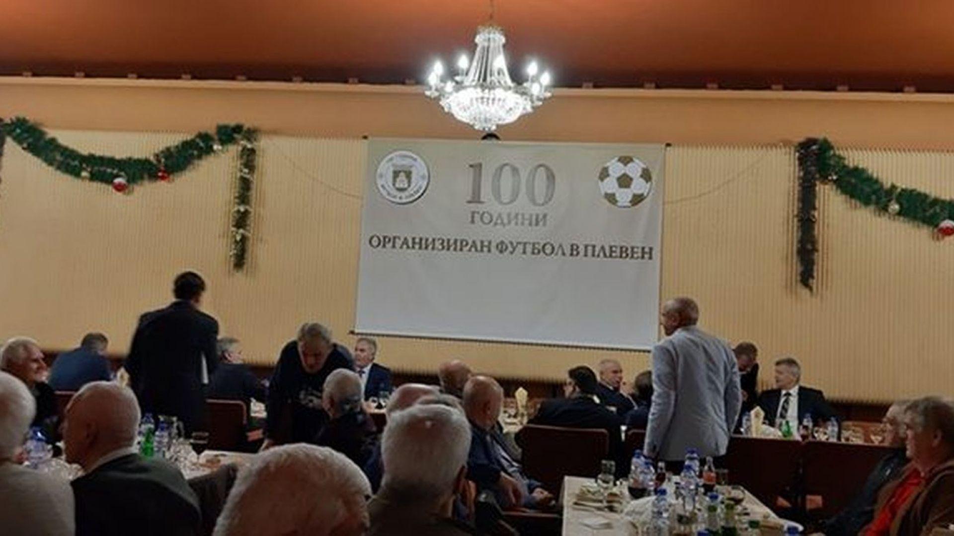 Куп легенди уважиха тържеството за 100 години футбол в Плевен