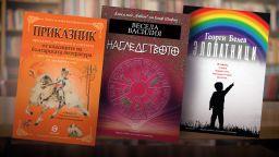 """Три любопитни заглавия от библиотеката на """"Лексикон"""""""