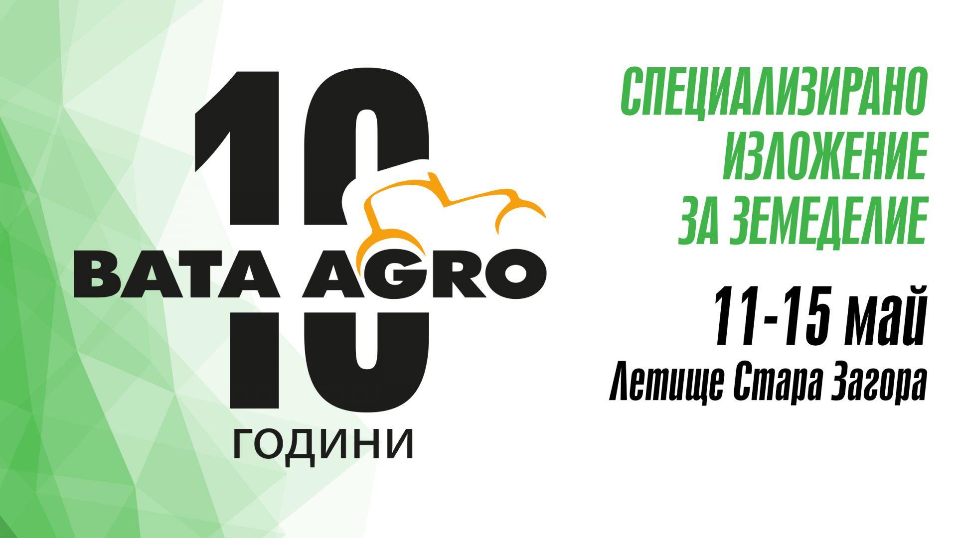 Регистрацията за участие в специализираното изложение за земеделие Бата Агро 2020 започна