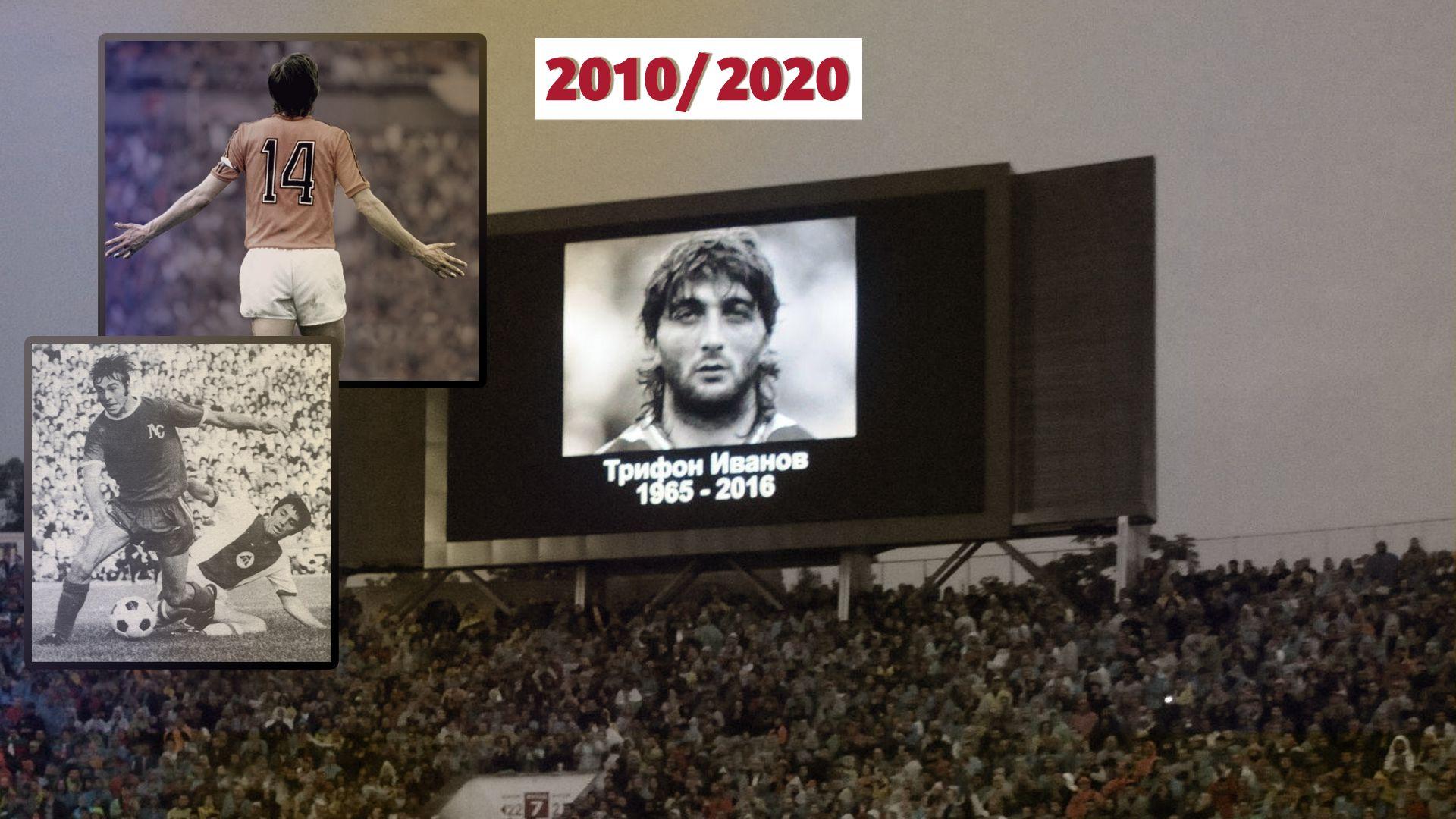 Десетилетието в спорта: Големите личности, които ни напуснаха