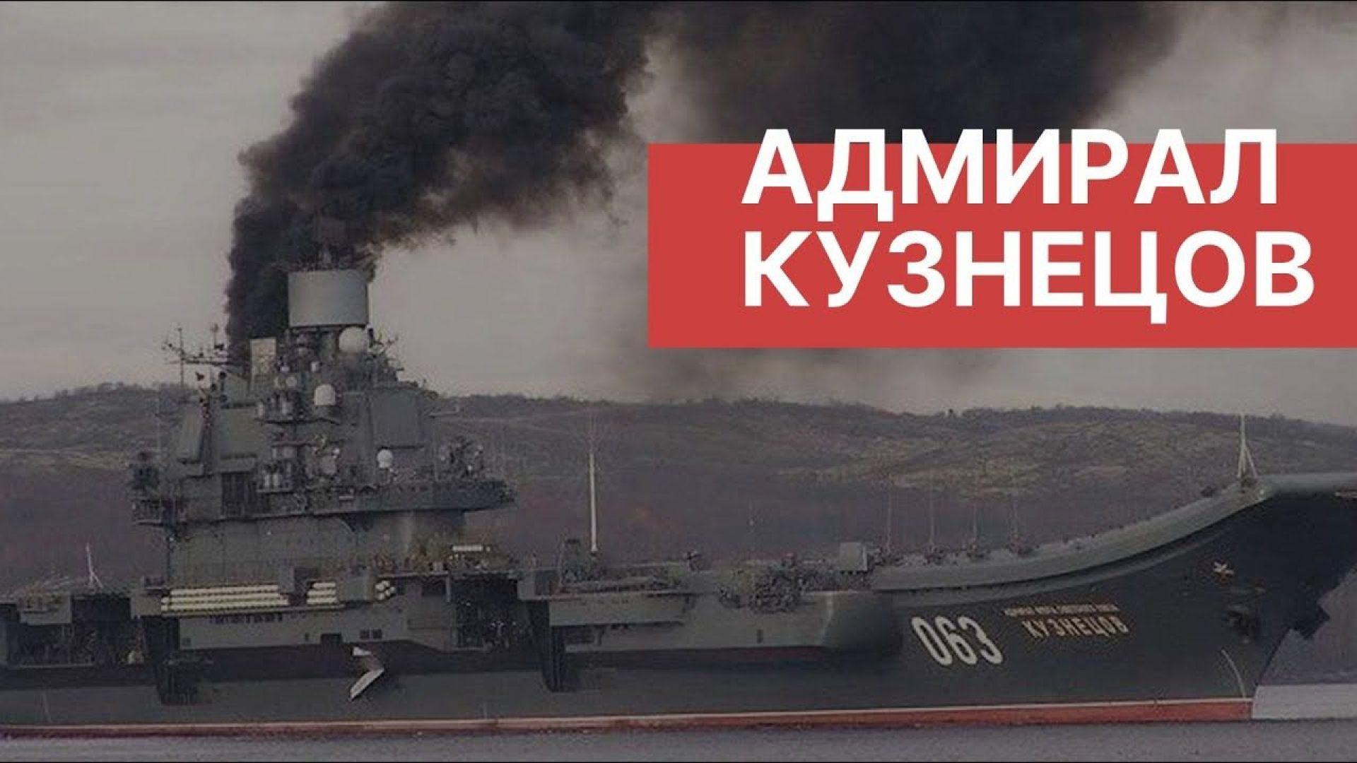 """Шестима в реанимация след пожара на """"Адмирал Кузнецов"""""""