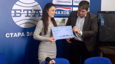 НАП връчи чек за 50 000 лева на млада жена
