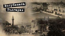 Минало несвършено: Мъгли и мръсен въздух мъчат софиянци и преди 80 години