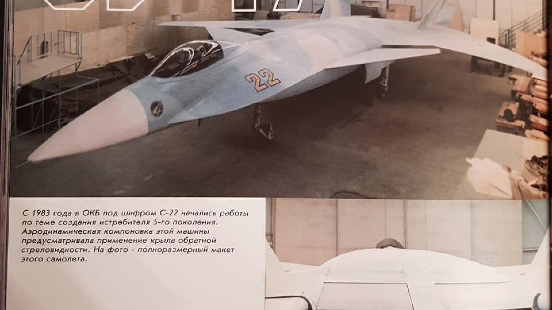 Разсекретиха непознат съветски стелт самолет
