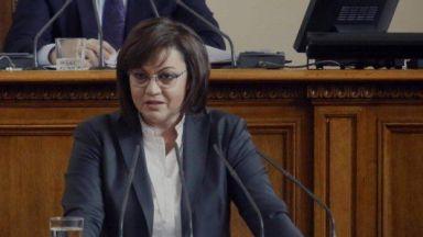 Нинова към Димов: Няма да превърнете България в сметището на света