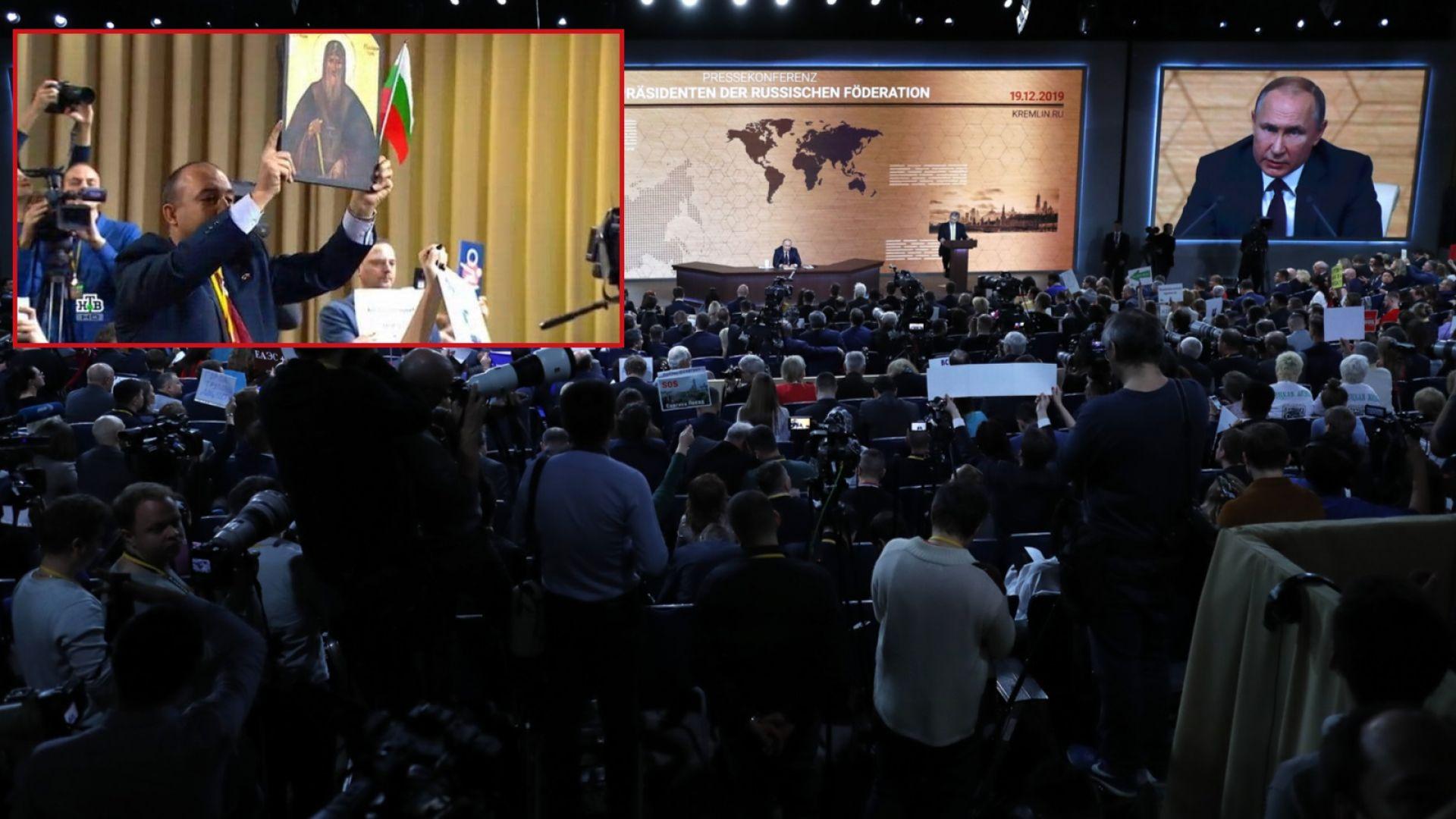 Българин прекъсна годишната пресконференция на Путин, за да му подари икона