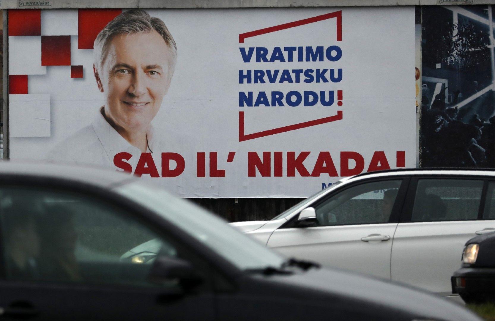 """Плакат с послание на независимия кандидат Мирослав Шкоро, на който пише: """"Да върнем Хърватия на народа. Сега или никога"""""""