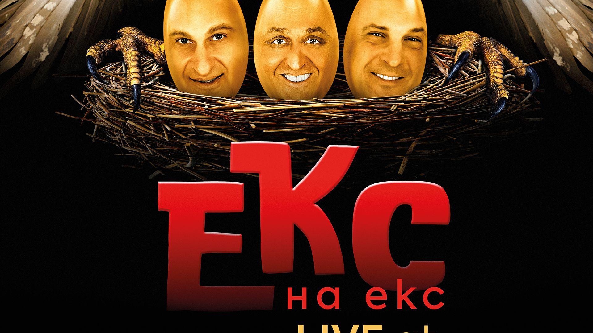 Група ЕКС закрива подобаващо годината с паметен концерт на 28 декември в клуб City Stage