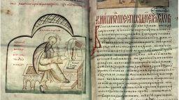 "Как ""Шестоднев""-ът на св. Василий Велики стига до българите"