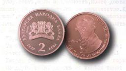 БНБ пусна монета с лика на Гео Милев