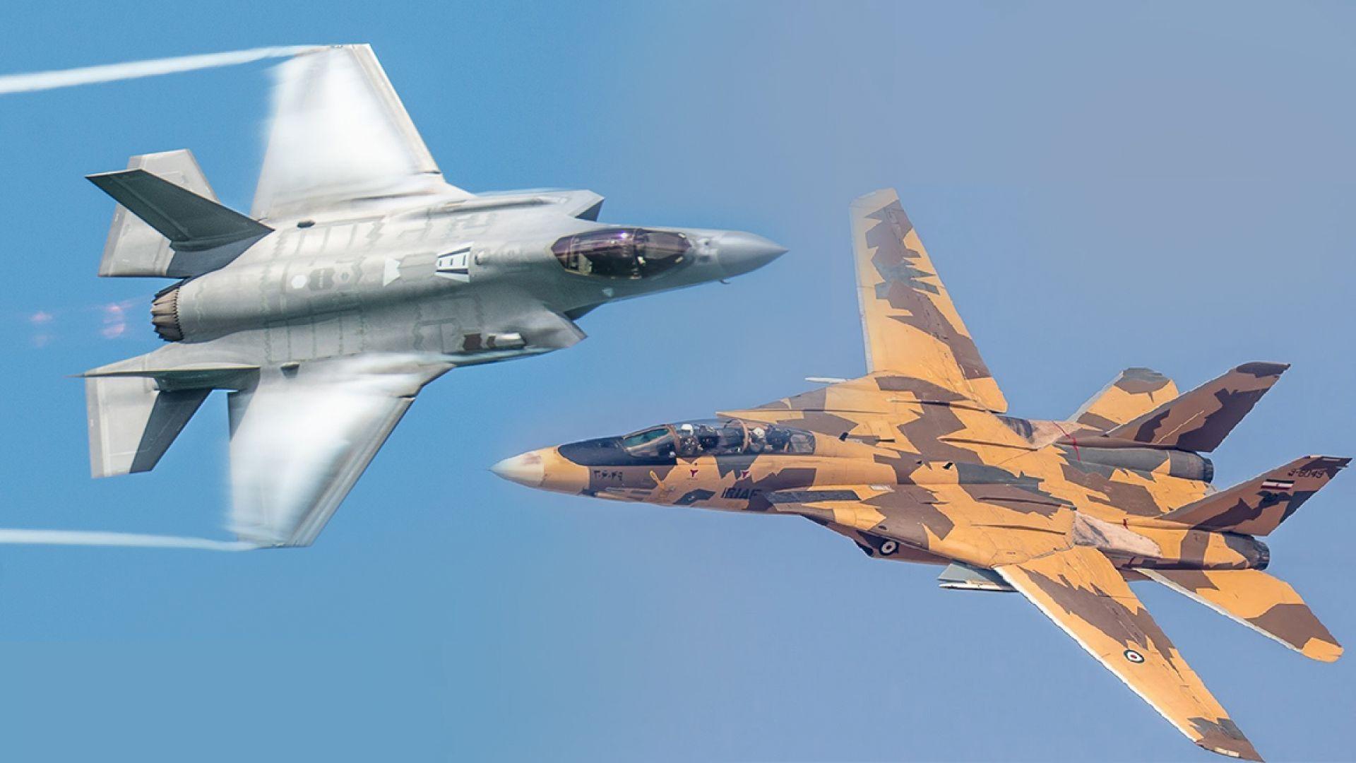 Най-добрият американски самолет F-35 и остарелият ирански F-14