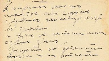 Излязоха непознати до днес стихотворения, писма и документи на Яворов