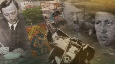Още витаят неясноти около смъртта на Карел Чапек, брат му бил убит в немски концлагер
