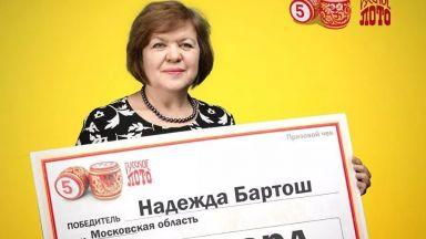 С подарен билет рускиня стана първата лотарийна милиардерка