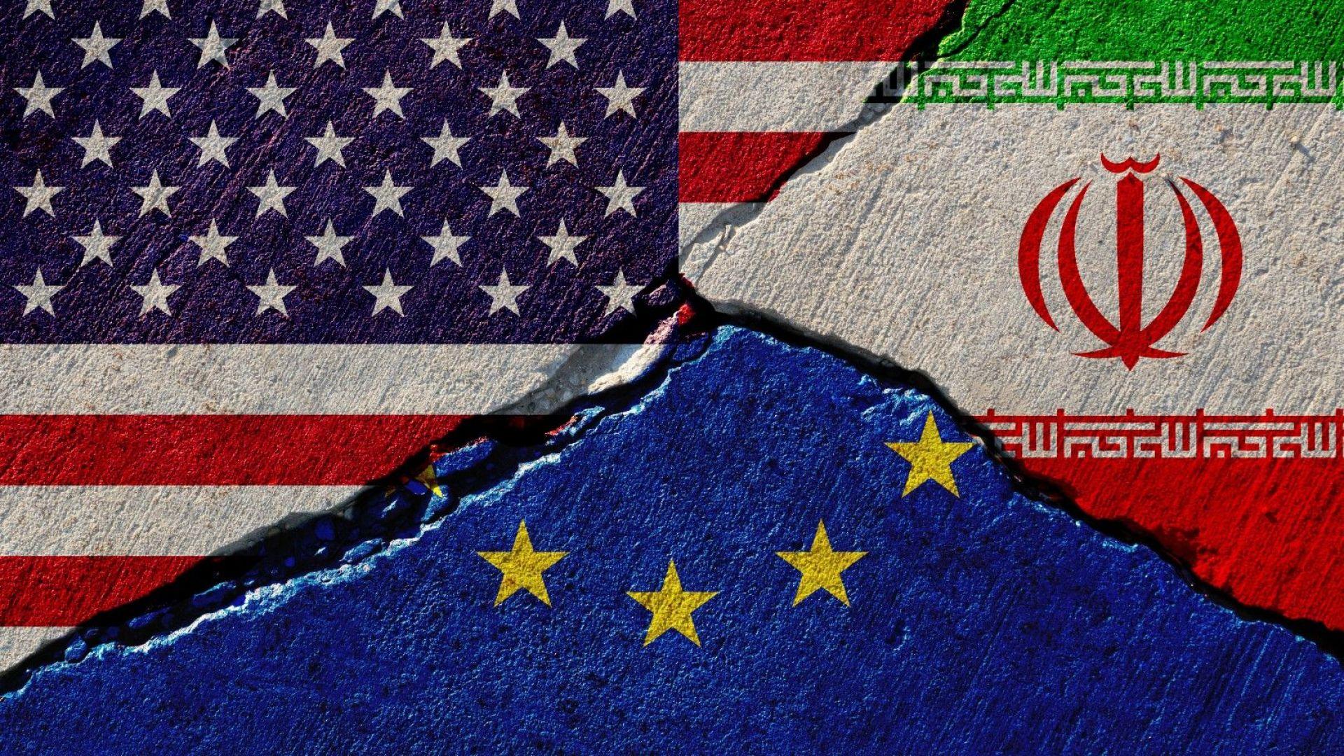 Различията между САЩ и Европа по иранския въпрос изглеждат по-дълбоки