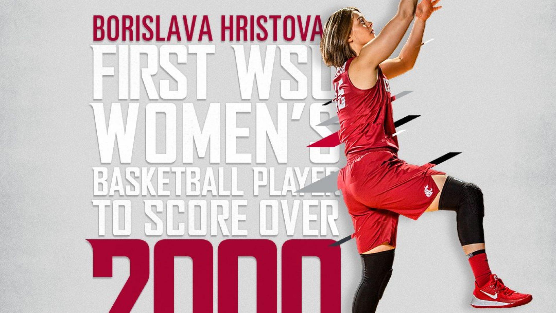 Борислава Христова премина границата от 2000 точки в колежанския баскетбол