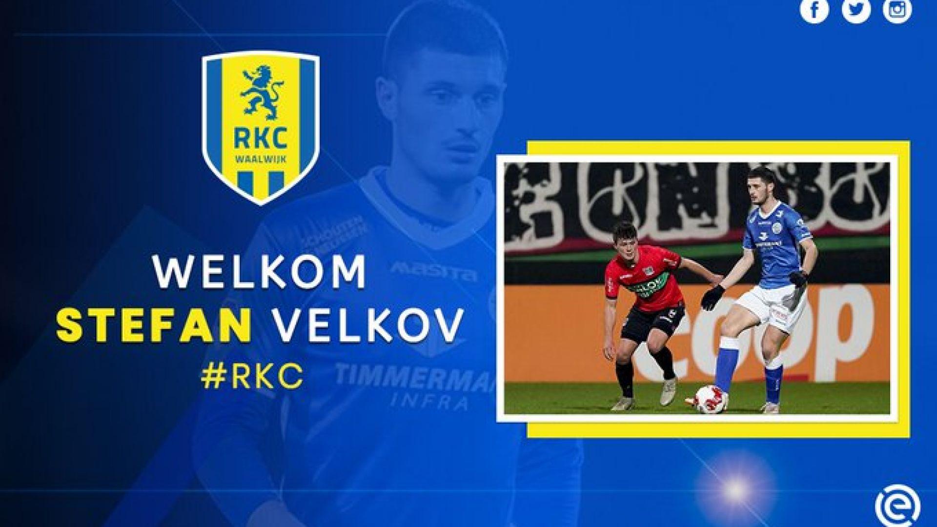 Стефан Велков вече е част от елита на Нидерландия