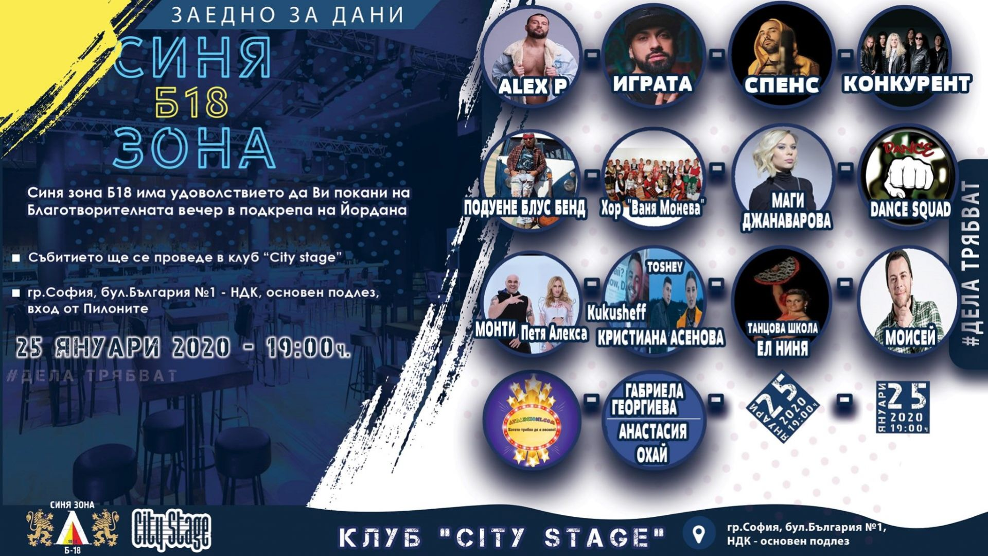 Музикални звезди и спортисти на Левски в благотворителна вечер за болно дете