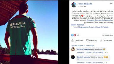 България натурализира ирански таекуондист