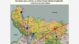 Видин и Плевен стават центрове на растеж в Северозападa