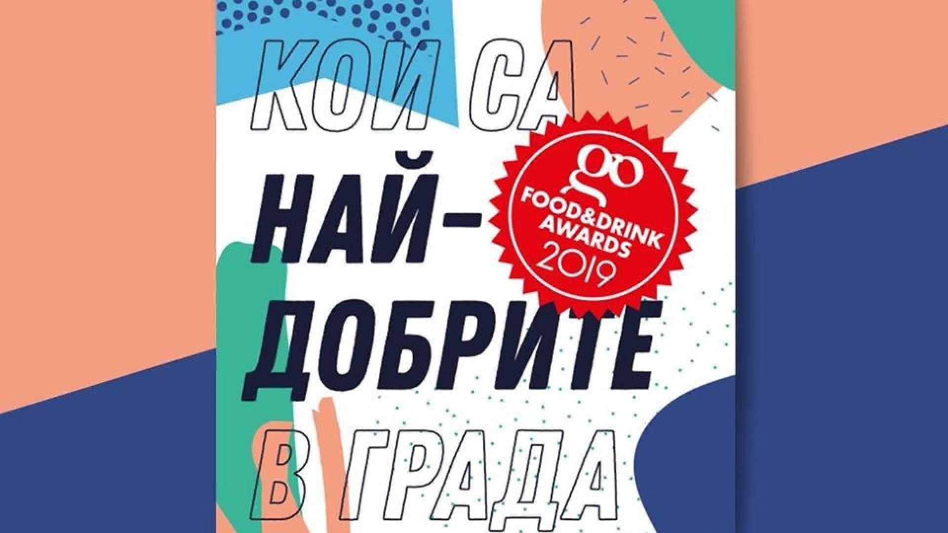 Кои са най-добрите барове и ресторанти в София?
