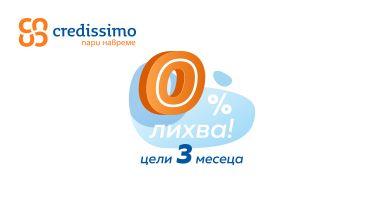 Първи безлихвен заем на вноски от Credissimo в три лесни стъпки
