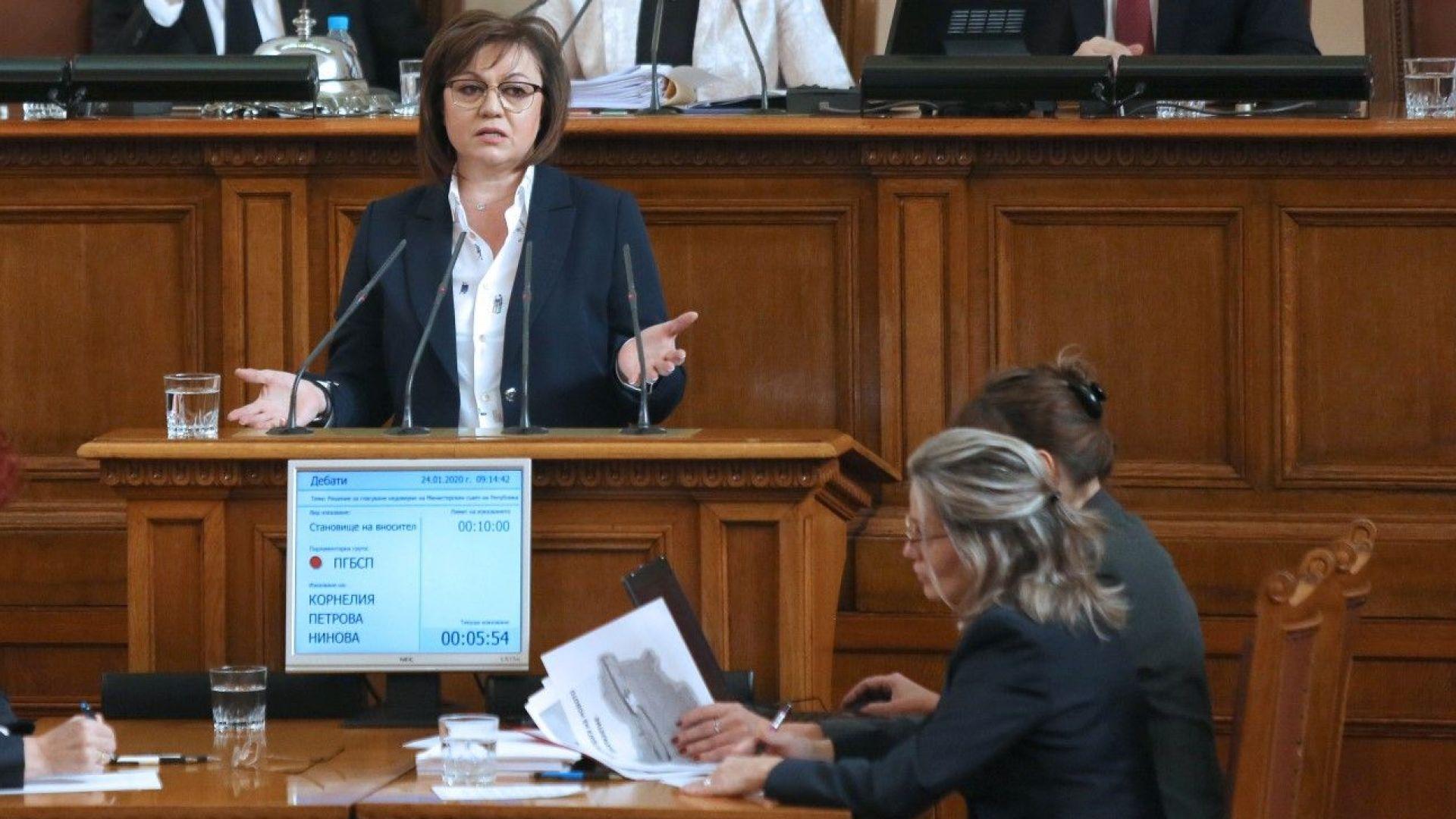 Народното събрание отхвърли проекторешението, предложено от