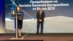 """Банка ДСК спечели специална награда за """"Сделка на годината"""""""