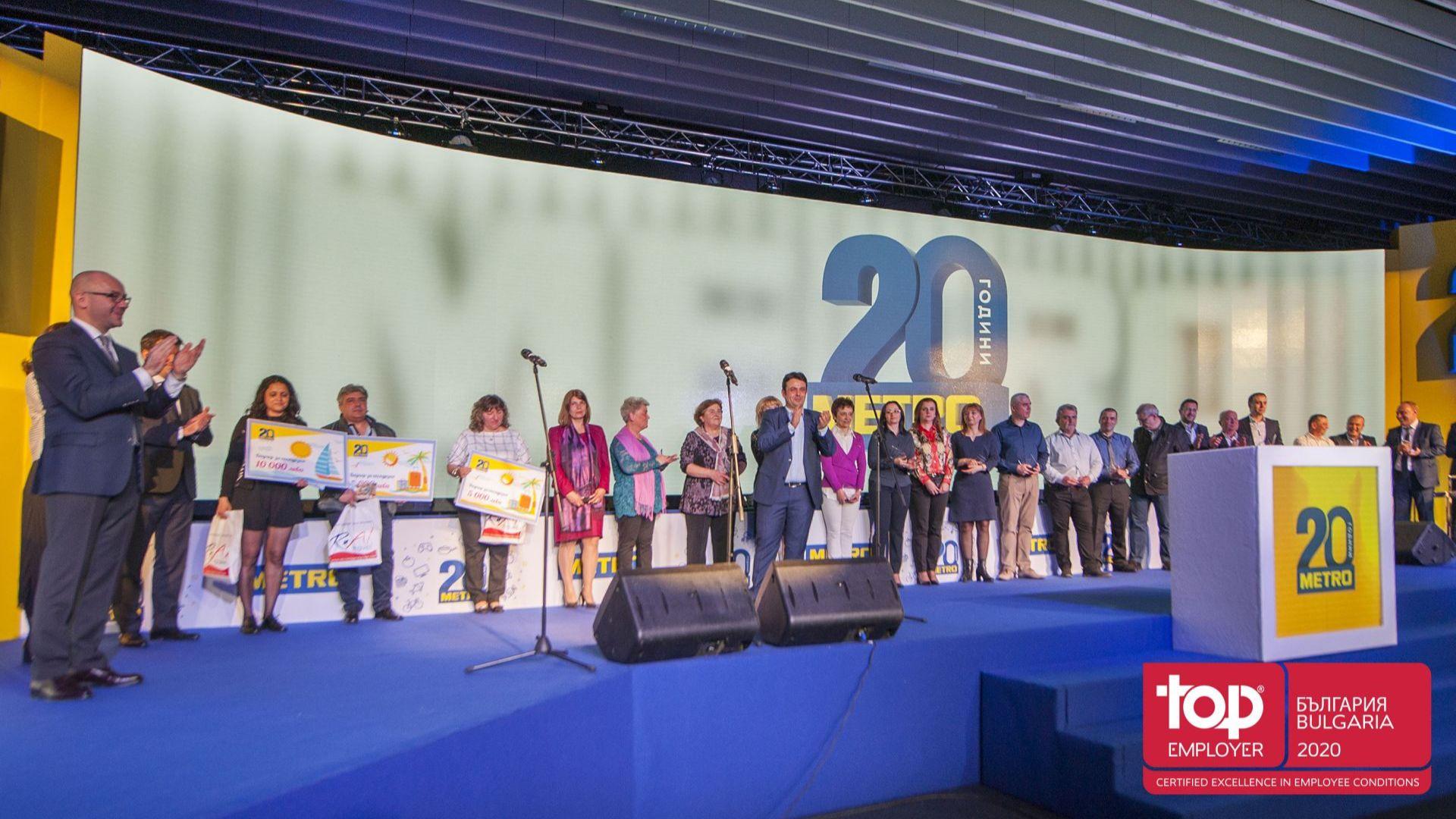 МЕТРО България с отличие за най-добър работодател от Top Employers Institute за трета поредна година