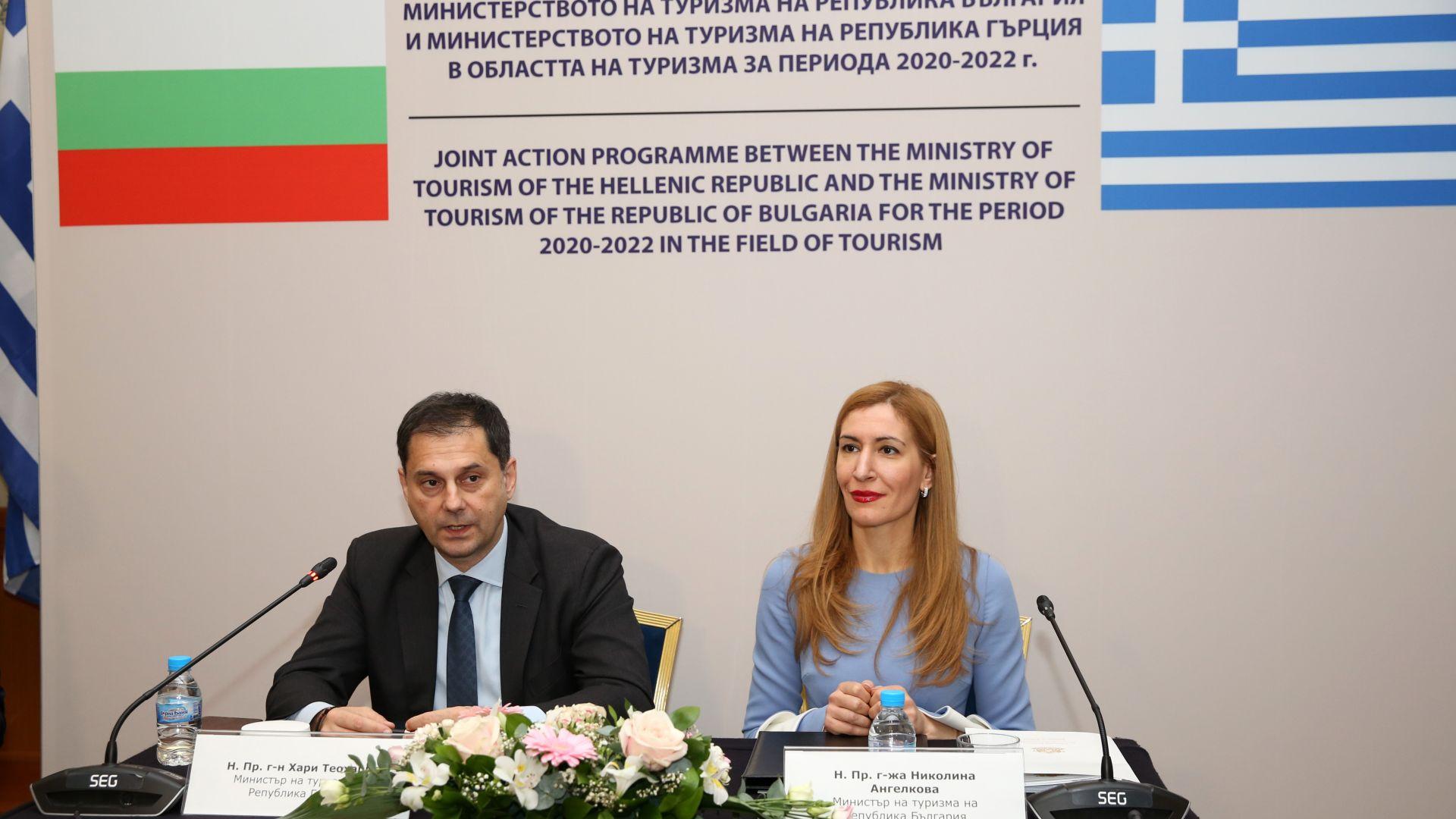 Съвместно с Гърция ще привличаме туристи от САЩ и други далечни дестинации