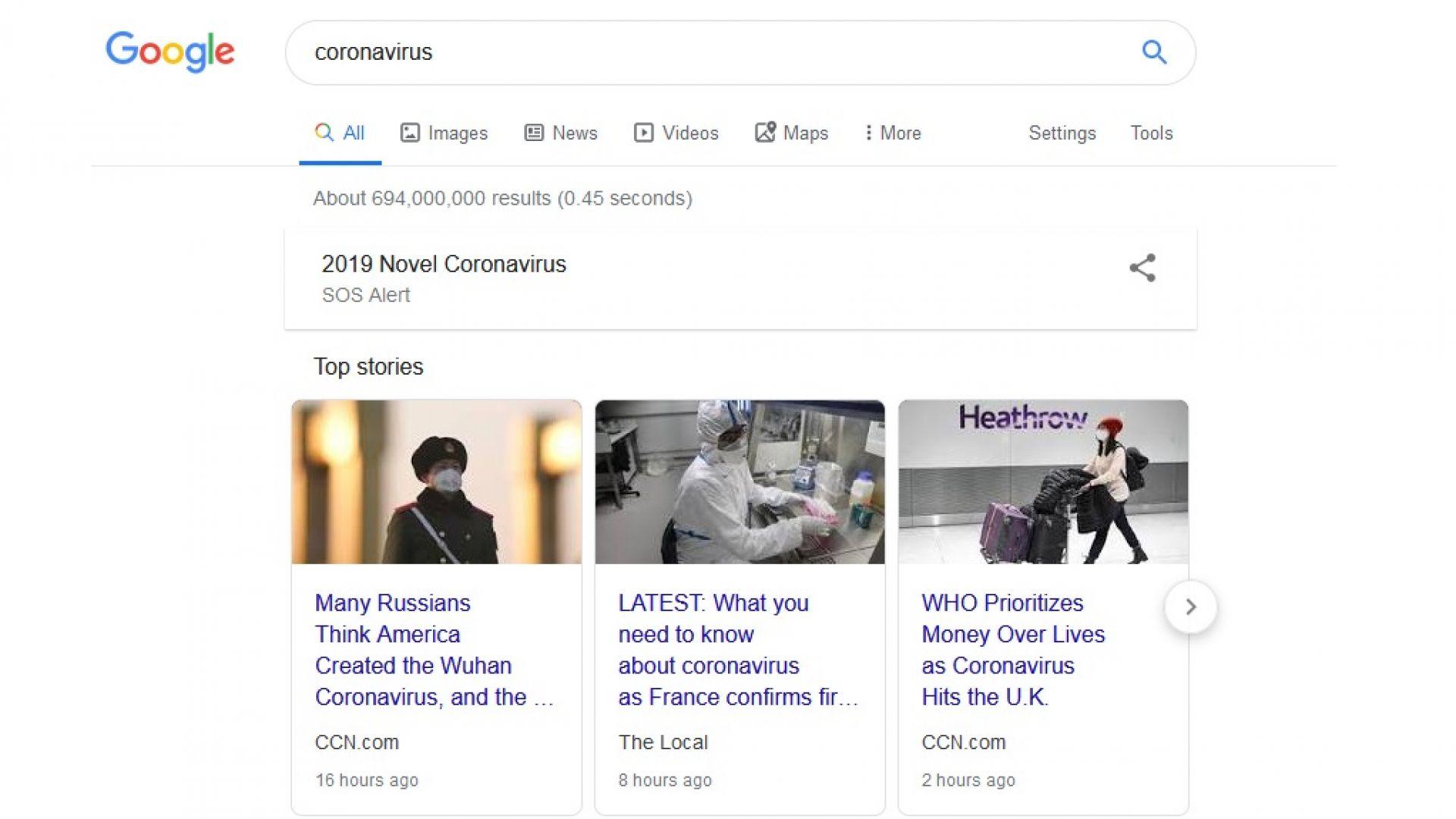 Google направи специална секция в търсачката си за коронавируса