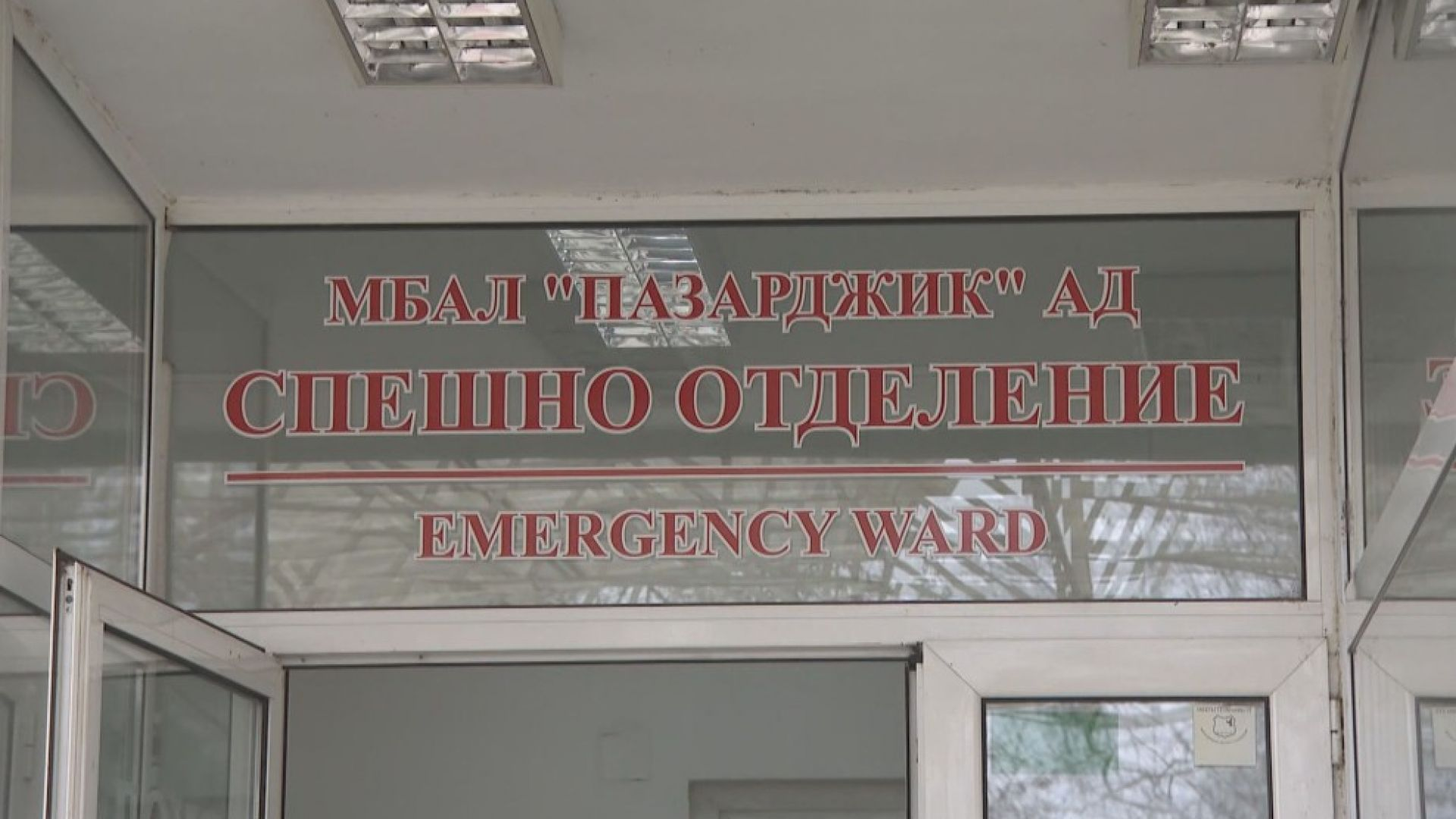 Пиян придружител на починал нападна спешен екип в болница