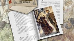"Луксозно издание на ""Ана Каренина"" с великолепните илюстрации на Александър Самохвалов"