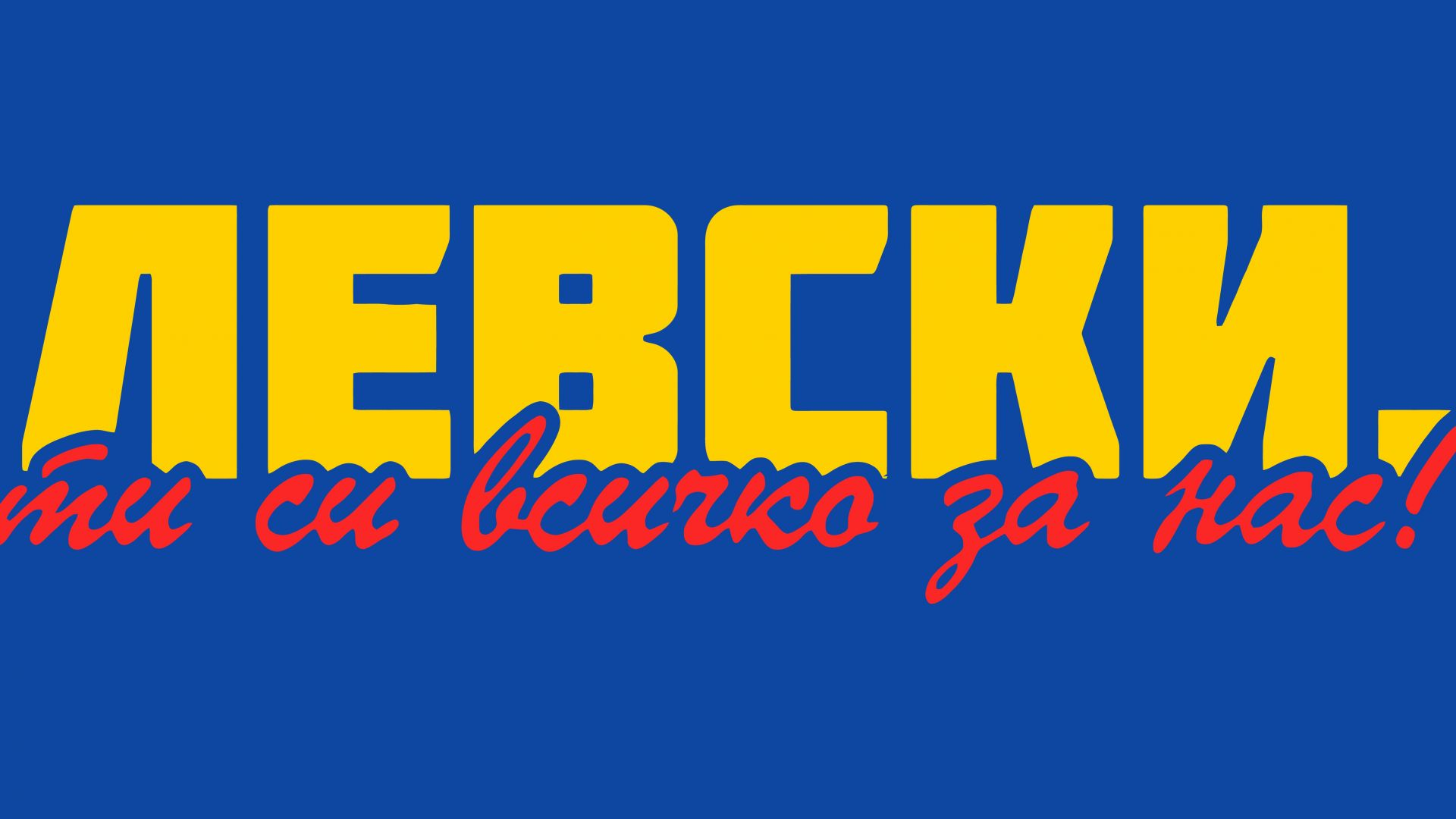 Левски организира поход и призова всички фенове