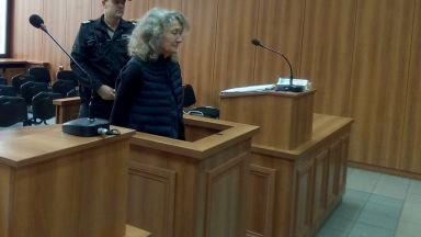 9 г. затвор за баба Веска, която удуши съпруга си в банята