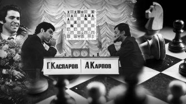 Безкрайният мач, дал старт на най-великото съперничество в шахмата