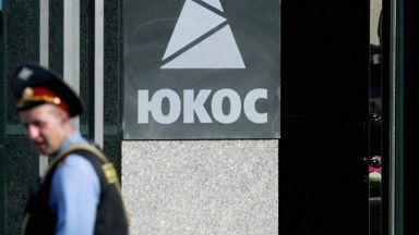"""Апелативният съд в Хага задължи Русия да плати $50 млрд. на бивши акционери в """"Юкос"""""""