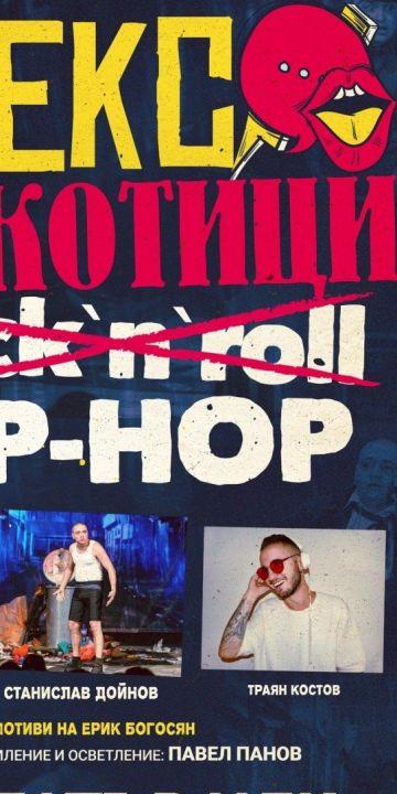 Секс, наркотици и Хип-Хоп