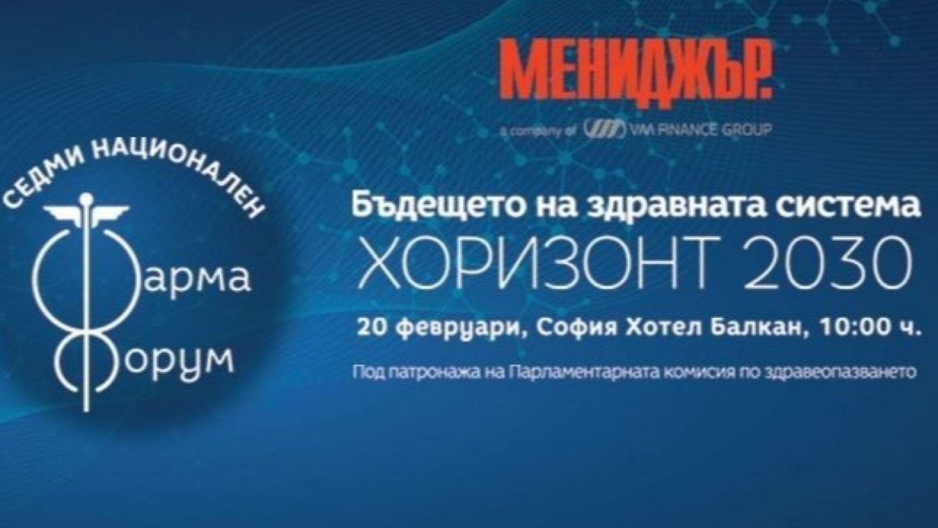Държава и експерти чертаят пътната карта на здравната система в България през следващите 10 г.