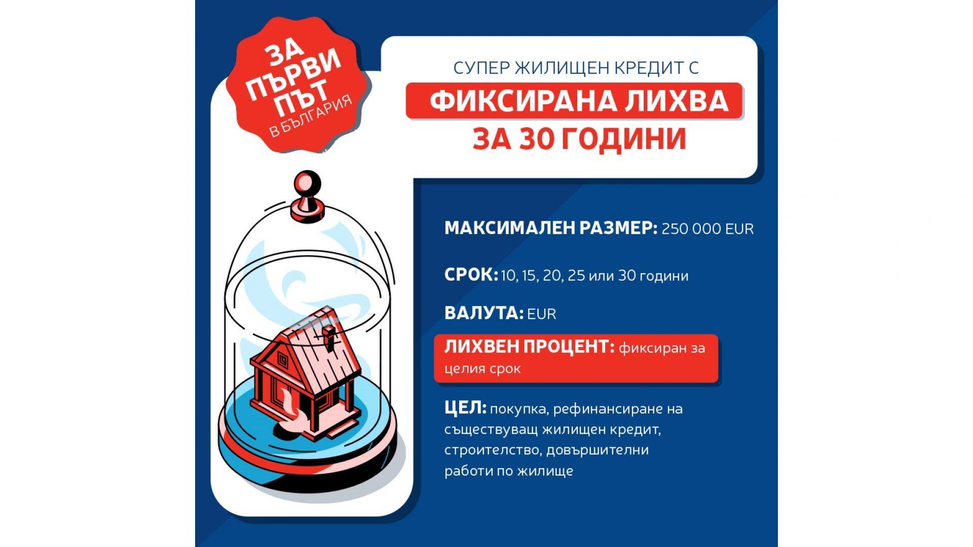 За първи път в България се предлага жилищен кредит с 30 години фиксирана лихва