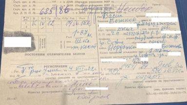 Откриха криминална регистрация от социализма на името на Васил Божков