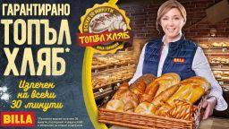 Топъл хляб за студените зимни дни